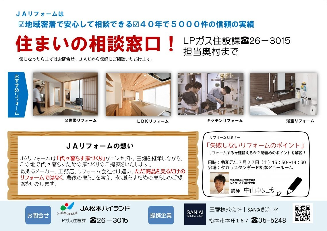 7/27(土)JAリフォーム相談会開催!_d0105615_18384958.jpg