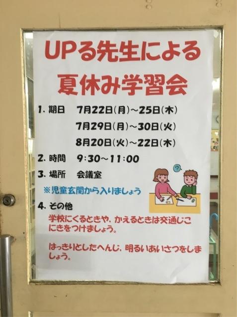 UPる先生による夏休み学習会_d0382316_15455504.jpeg