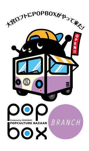 大宮ロフト「POPBOXBRANCH」開催のお知らせ!_f0010033_11212151.jpg