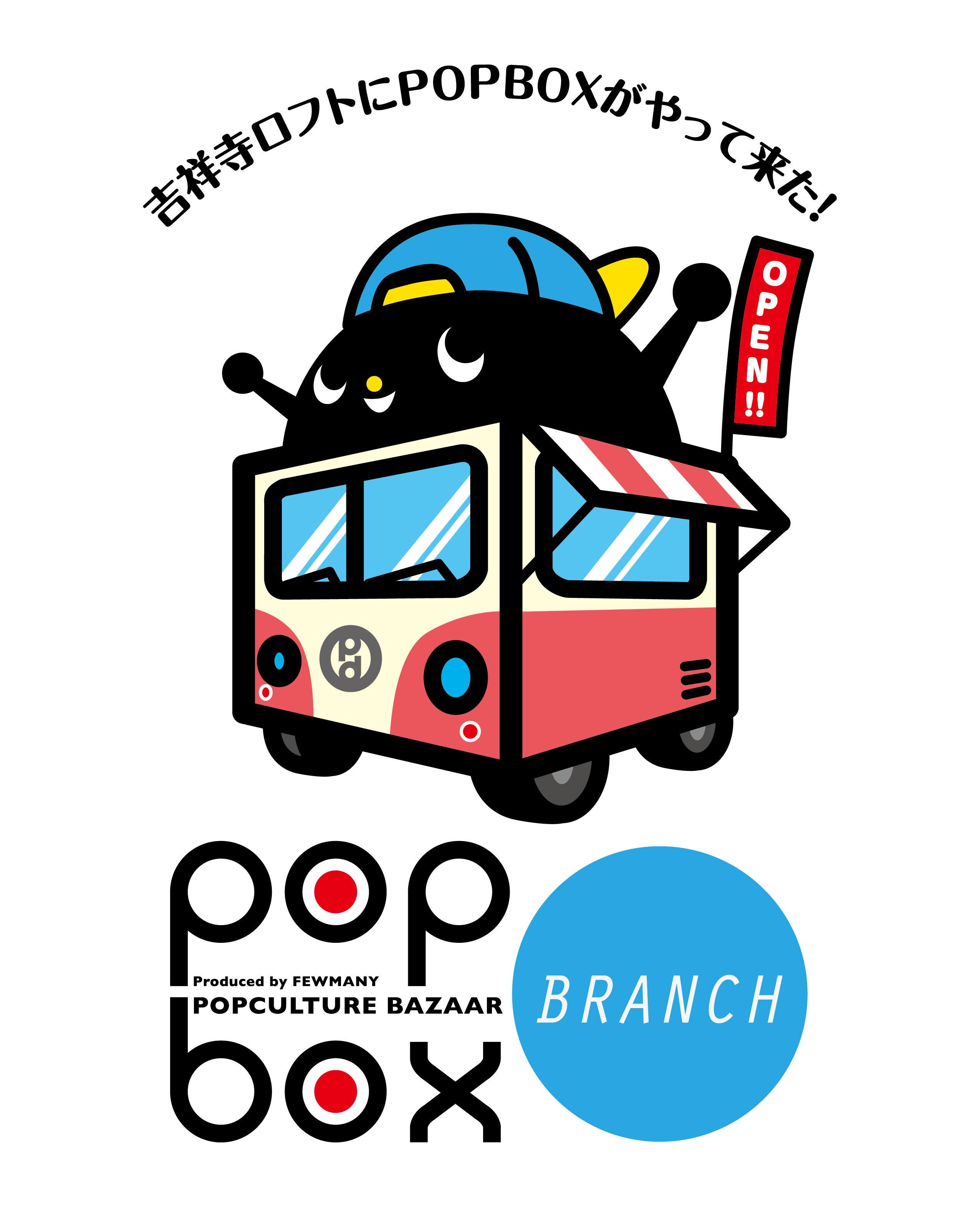 吉祥寺ロフト「POPBOXBRANCH」開催のお知らせ_f0010033_15054961.jpg