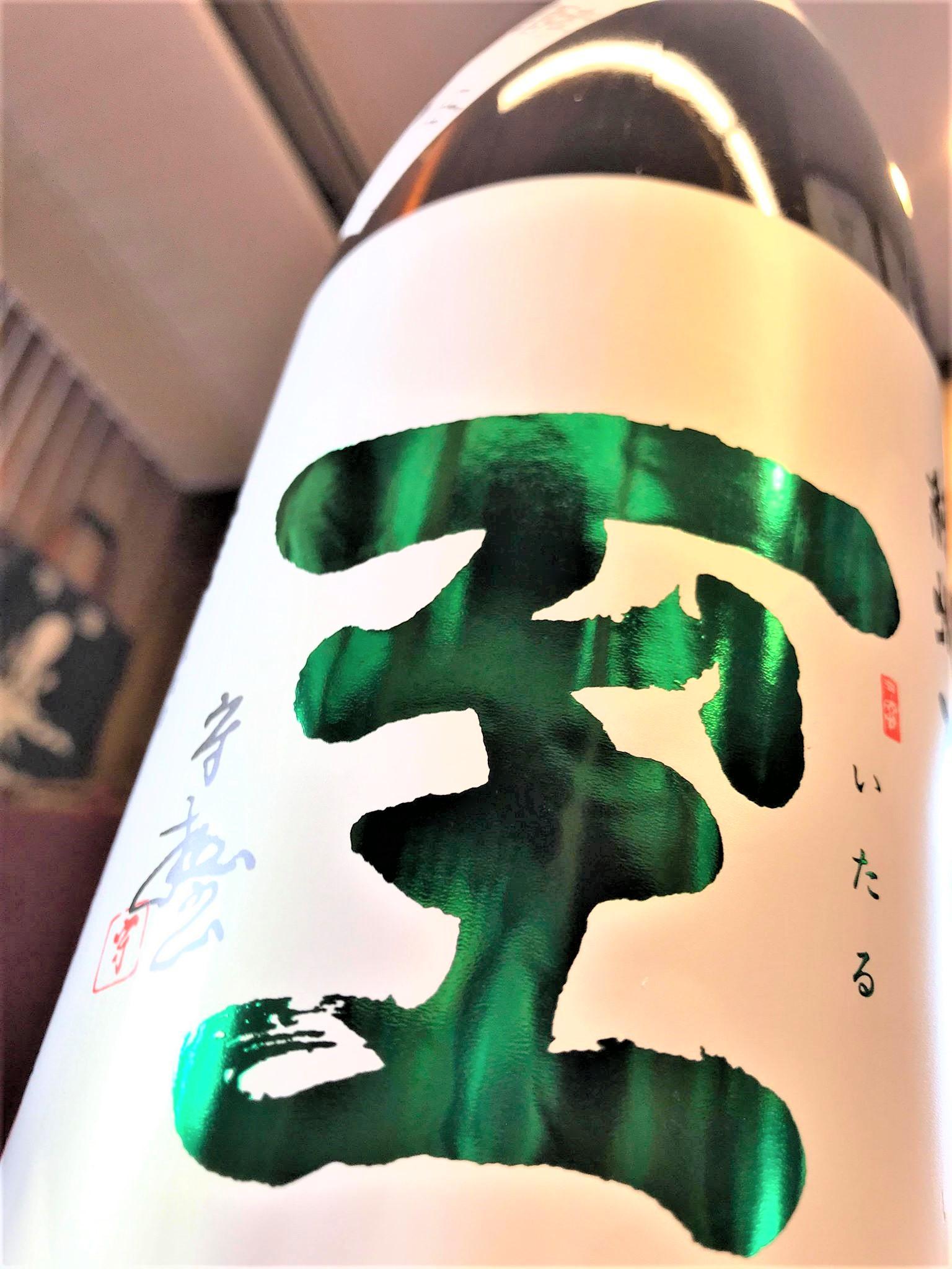 【日本酒】至ITARU 純米原酒 7号酵母SPver 新潟産五百万石仕込み 限定 30BY🆕_e0173738_11191223.jpg