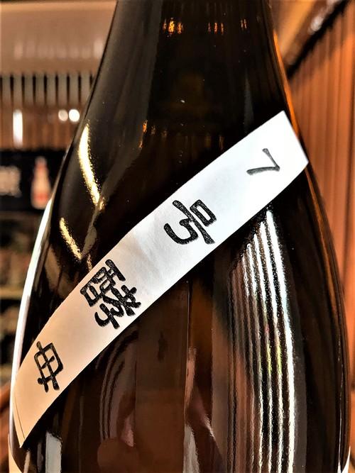 【日本酒】至ITARU 純米原酒 7号酵母SPver 新潟産五百万石仕込み 限定 30BY🆕_e0173738_11253486.jpg