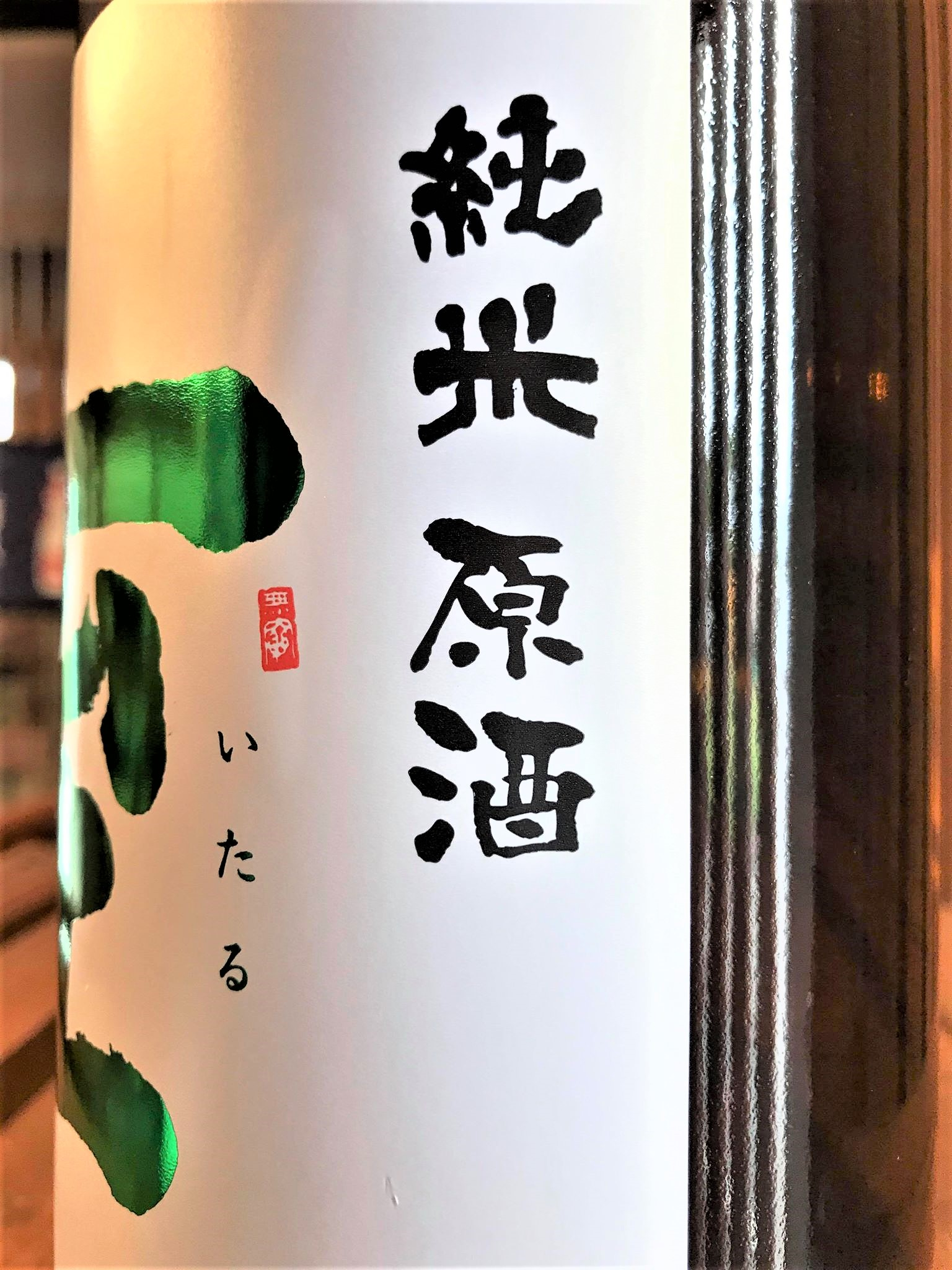 【日本酒】至ITARU 純米原酒 7号酵母SPver 新潟産五百万石仕込み 限定 30BY🆕_e0173738_1125588.jpg