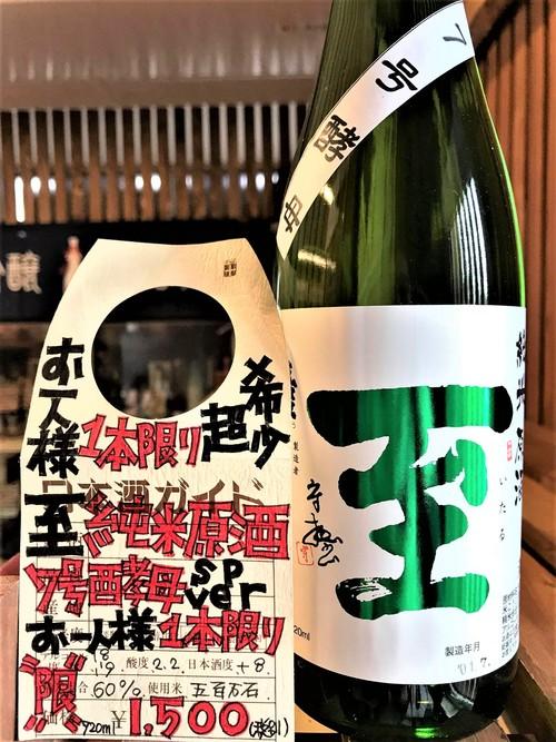 【日本酒】至ITARU 純米原酒 7号酵母SPver 新潟産五百万石仕込み 限定 30BY🆕_e0173738_11262046.jpg