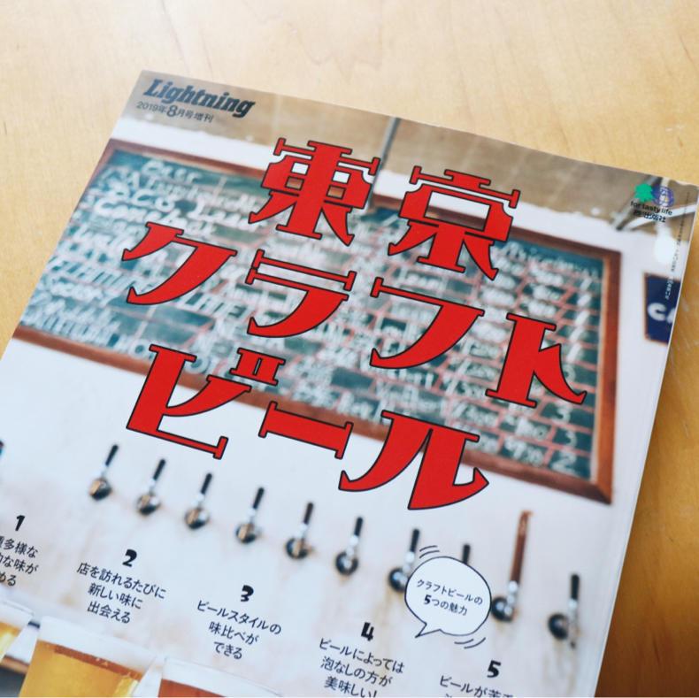 「東京クラフトビール」を正座して読む!_c0060143_22383287.jpg