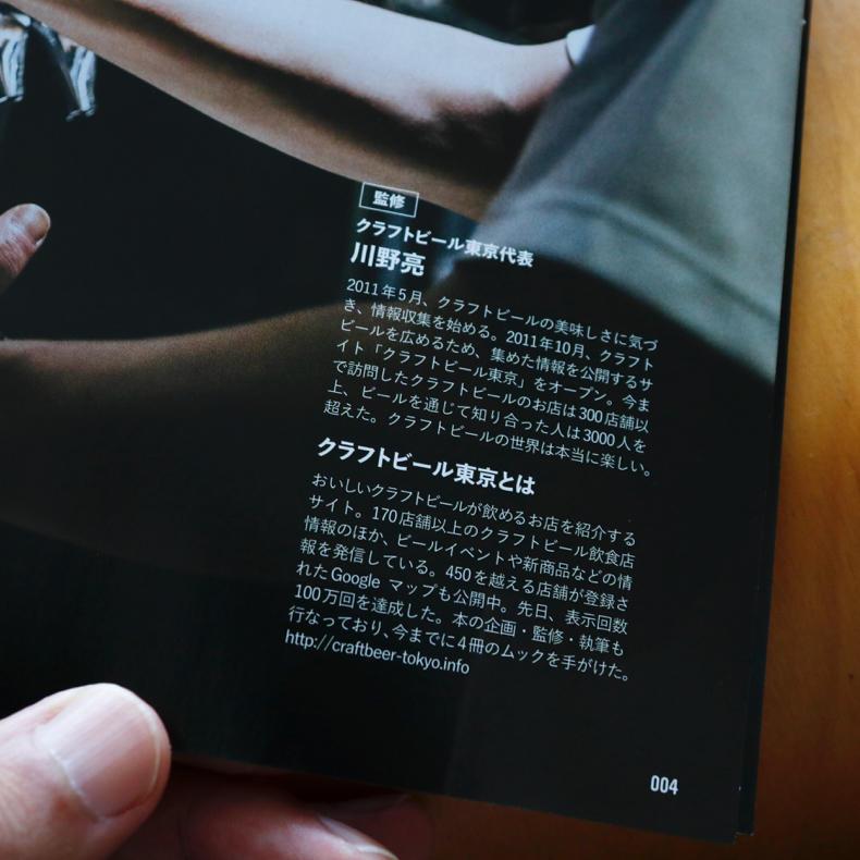 「東京クラフトビール」を正座して読む!_c0060143_22393193.jpg