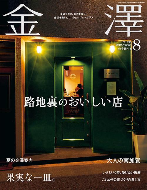 月刊「金澤」8月号に掲載していただきました!_d0377645_22354431.jpg