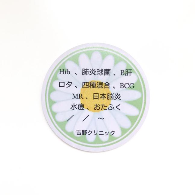 まんまるなお花の付箋_d0095746_17422787.jpg