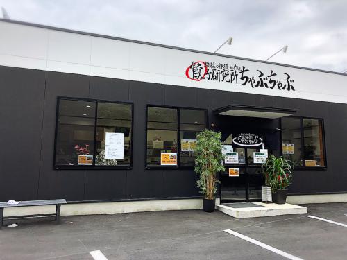 餃子研究所ちゃぶちゃぶ_e0292546_16372757.jpg