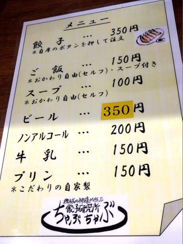 餃子研究所ちゃぶちゃぶ_e0292546_16372881.jpg
