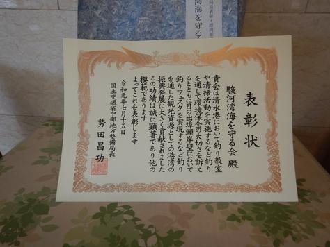 駿河湾海を守る会総会!!_f0175450_16274132.jpg