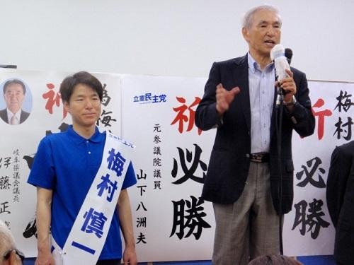 2019年参議院選挙 野党統一候補・梅村慎一さんを応援(2)_f0197754_21182447.jpeg