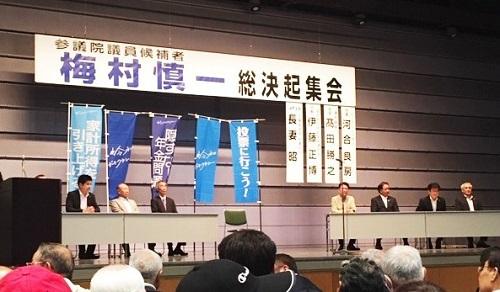 2019年参議院選挙 野党統一候補・梅村慎一さんを応援(2)_f0197754_21223291.jpg