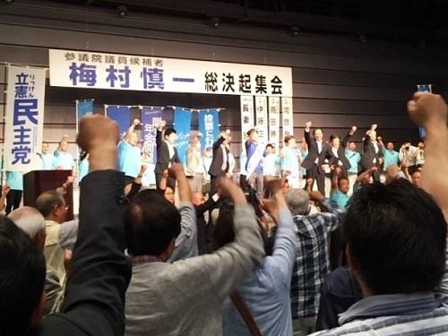 2019年参議院選挙 野党統一候補・梅村慎一さんを応援(2)_f0197754_21261220.jpg