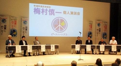 2019年参議院選挙 野党統一候補・梅村慎一さんを応援(2)_f0197754_21320301.jpg