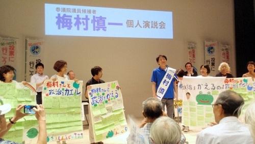 2019年参議院選挙 野党統一候補・梅村慎一さんを応援(2)_f0197754_21320668.jpg