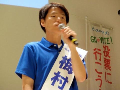 2019年参議院選挙 野党統一候補・梅村慎一さんを応援(2)_f0197754_21321227.jpg
