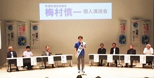 2019年参議院選挙 野党統一候補・梅村慎一さんを応援(2)_f0197754_21321634.jpg