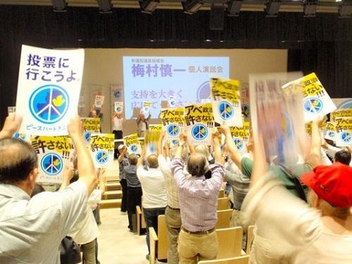 2019年参議院選挙 野党統一候補・梅村慎一さんを応援(2)_f0197754_21322301.jpg