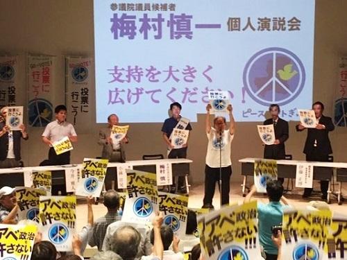 2019年参議院選挙 野党統一候補・梅村慎一さんを応援(2)_f0197754_21323009.jpg