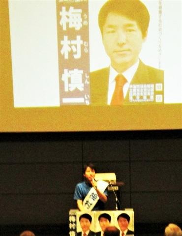 2019年参議院選挙 野党統一候補・梅村慎一さんを応援(2)_f0197754_21353915.jpg