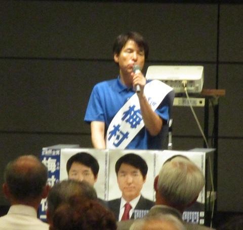 2019年参議院選挙 野党統一候補・梅村慎一さんを応援(2)_f0197754_21354101.jpg