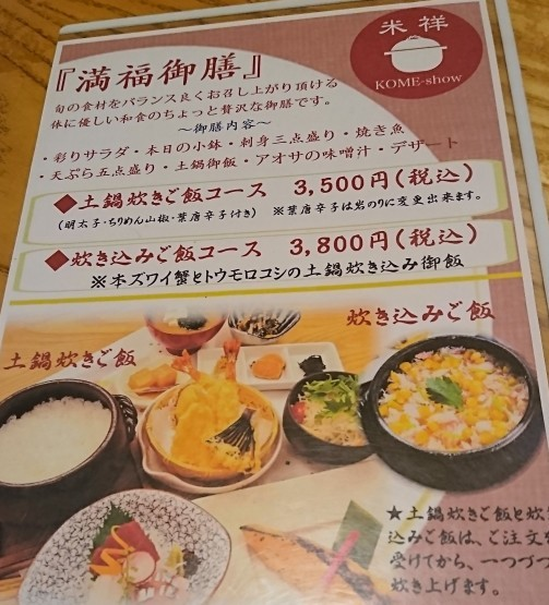 土鍋で炊いたごはんが美味しい!米祥@コレド室町_f0337357_02463866.jpg