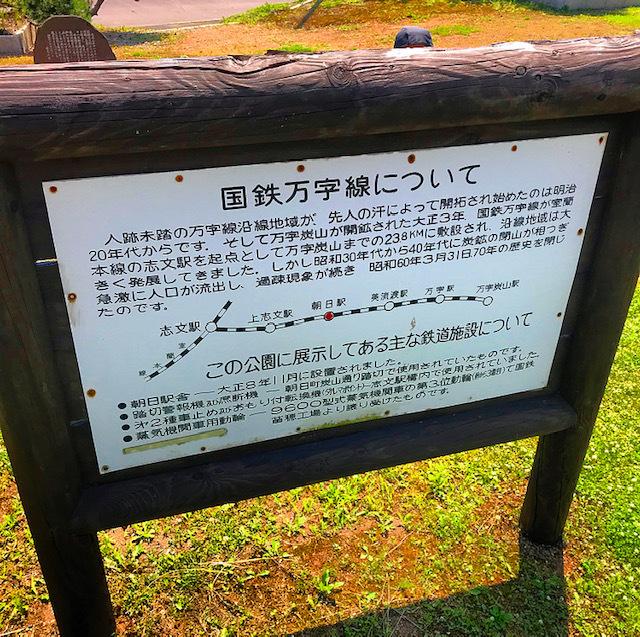 旧国鉄万字線跡ポタリングツアーに行って来ました【地図追加】_d0197762_11421337.jpeg