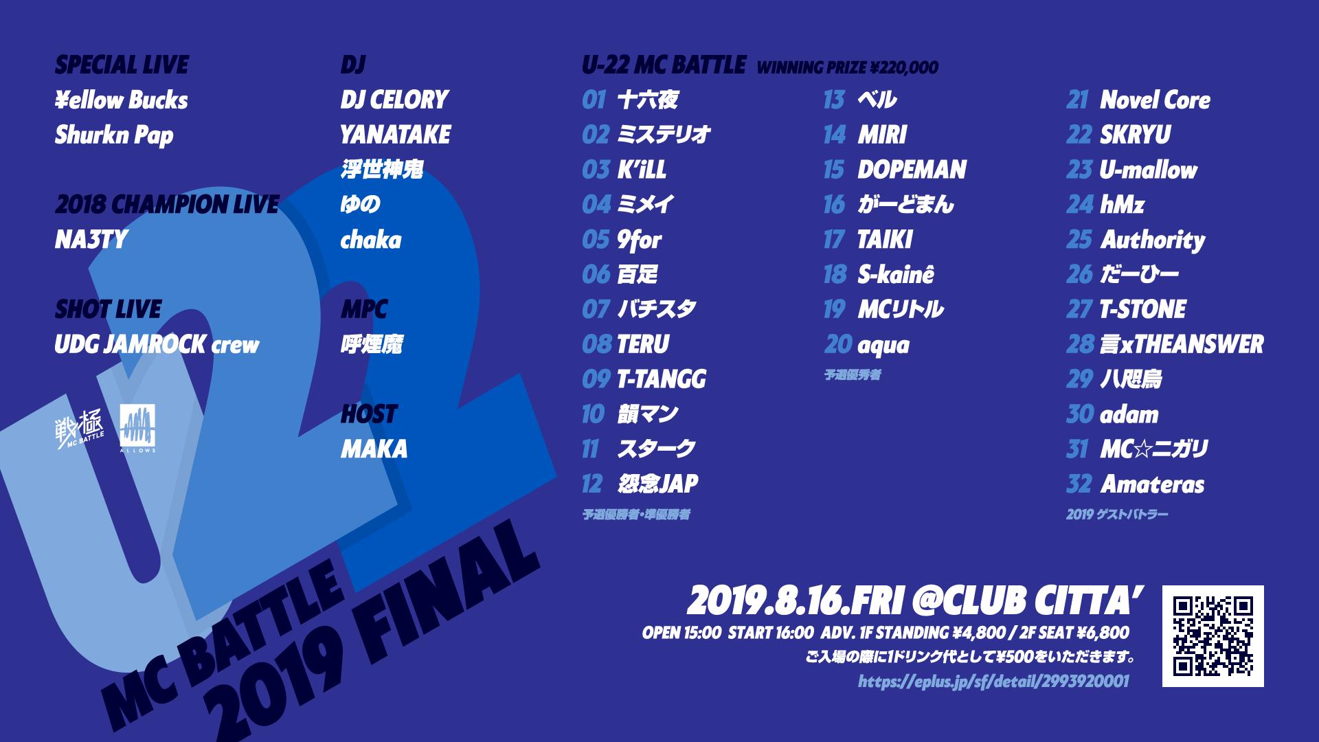 8/16 U-22 MCBATTLE 2019 FINAL チケット追加チケット販売!_e0246863_20083904.png
