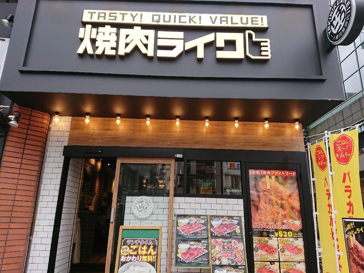 焼肉ライク 五反田店_c0100865_05161847.jpg