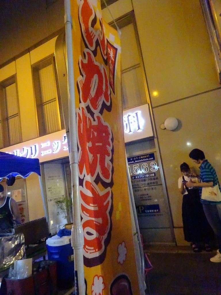 志木祭2019 2日目『越喜来や』のイカ焼が美味い!_d0061678_12084714.jpg