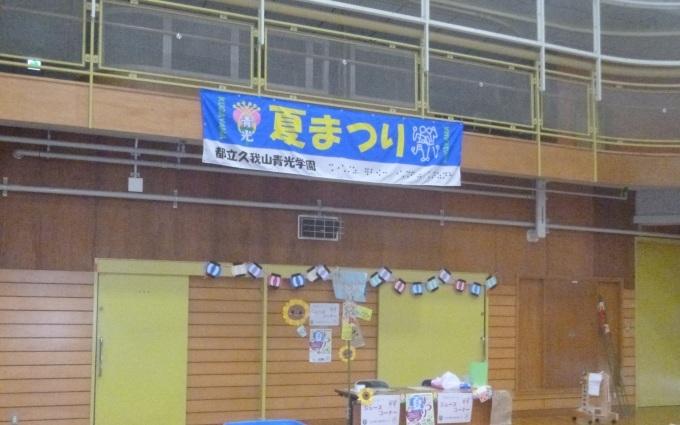 ☆青光夏まつり出店報告☆_c0186983_11101818.jpg