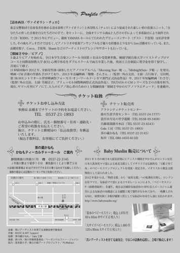 「清水西谷」×「朝岡さやか」掛川コンサートのお知らせ_e0030586_11484387.jpg