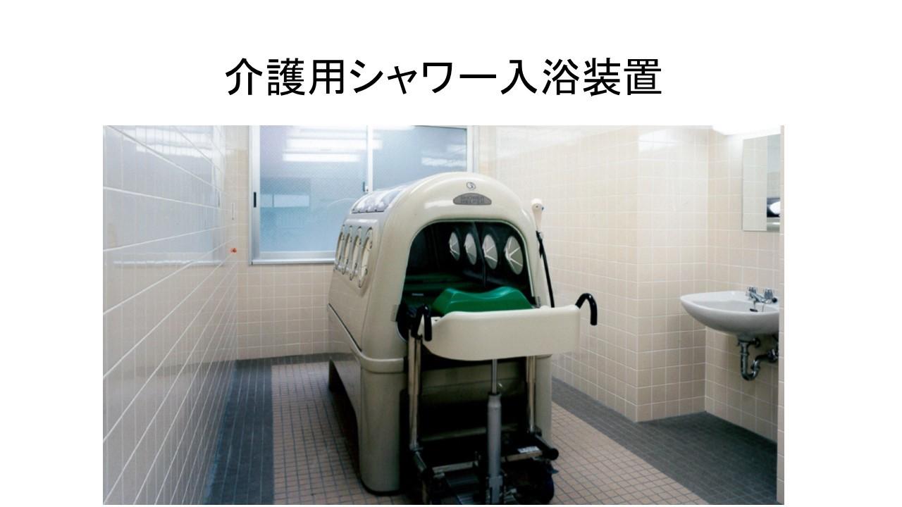 入浴介助専任スタッフ募集好待遇_b0159098_15372653.jpg