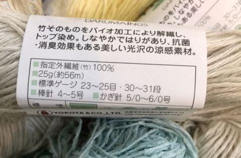 倉庫整理の掘り出し物 その5「竹の編み糸」_d0156706_13410792.jpg