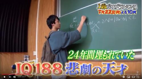 IQ188の天才:俺「身長も188cm位あるんじゃないの?」_a0348309_1482473.png