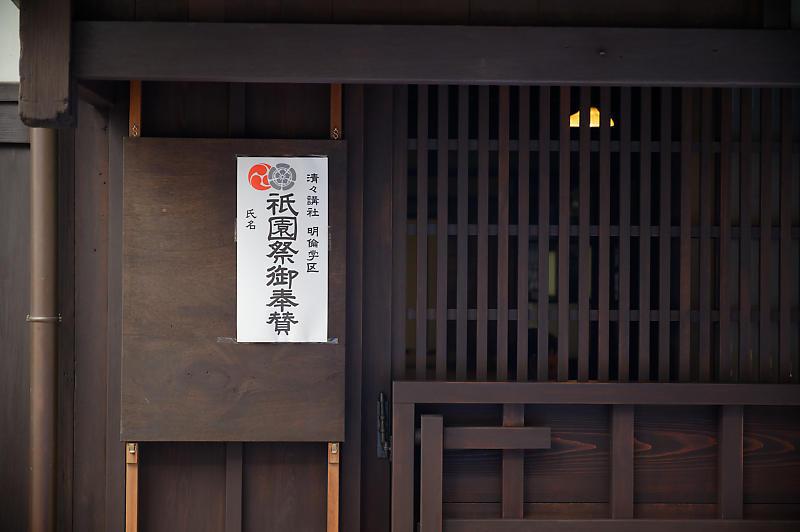 2019祇園祭後祭・山鉾建て 其の二_f0032011_19155446.jpg