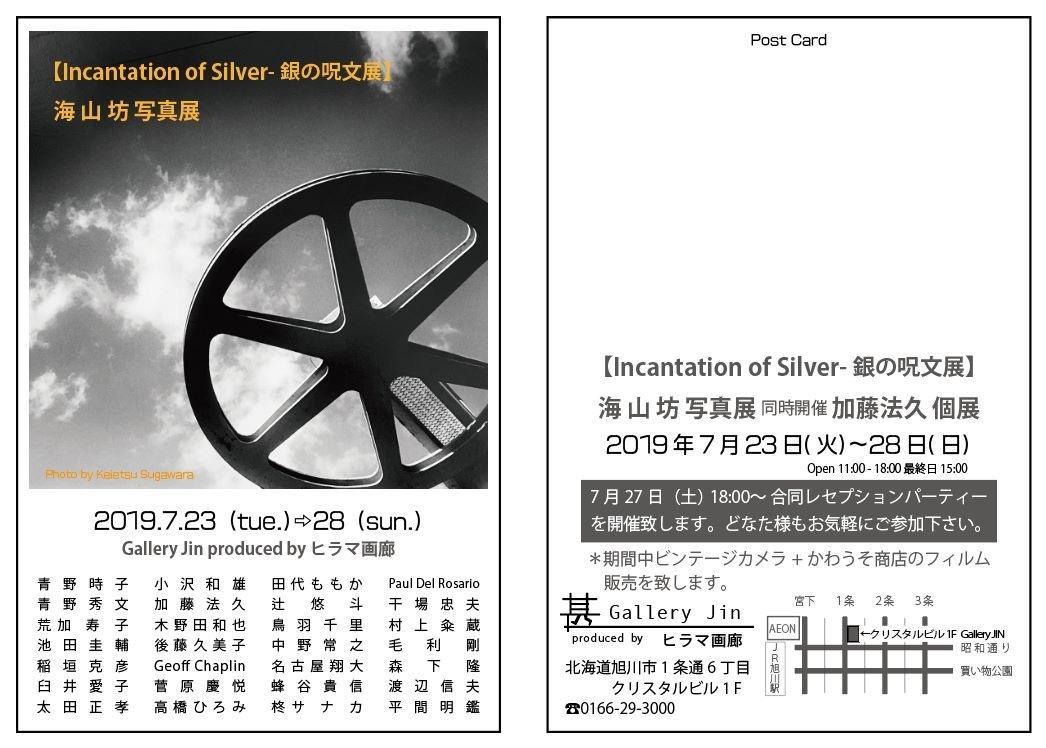 アナログプロセス写真展「銀の呪文展」に参加します_f0237711_13215177.jpg