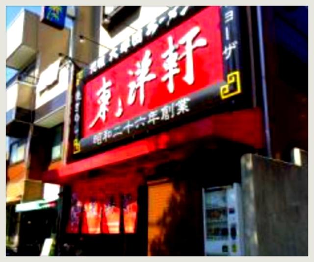 日本○番目の味 第二の実家『光華園』そぅ~便所ラーメンです!_b0183113_18485995.jpg