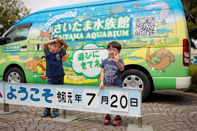 ちびっ子兄弟夏休みに突入!「さいたま水族館」へGo!_c0369219_08250004.jpg