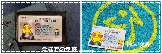 🎵 自動車免許 🎵_a0115924_22091236.jpg