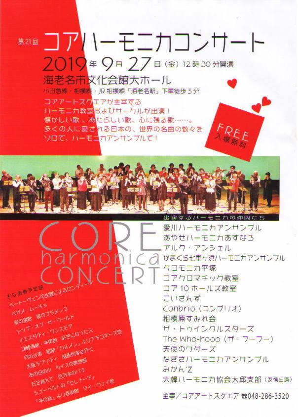第21回コアハーモニカコンサートのお知らせ_c0365829_03345332.jpg