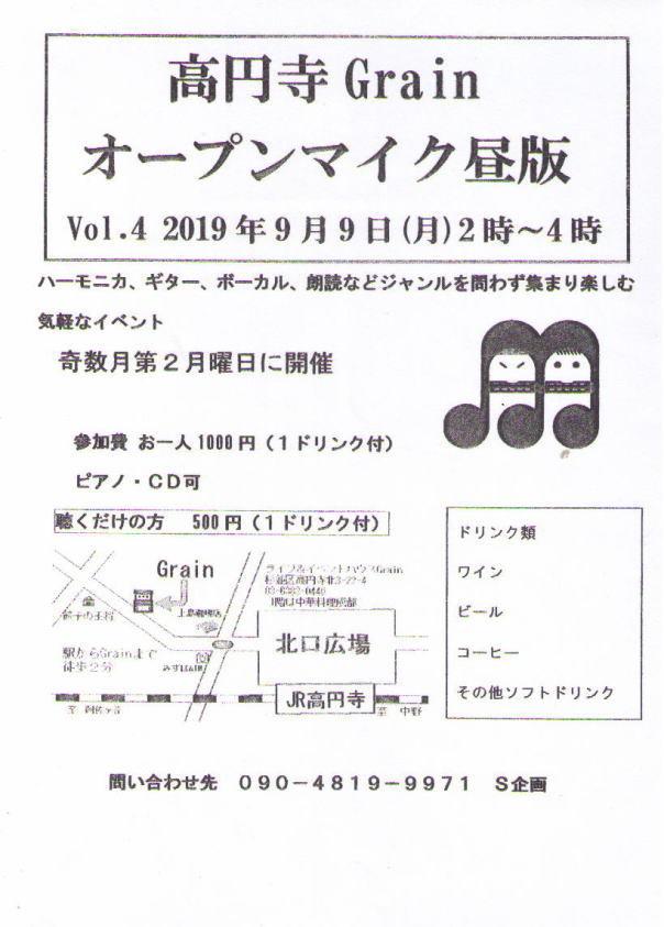 高円寺Grainオープンマイク昼版のお知らせ_c0365829_03522731.jpg