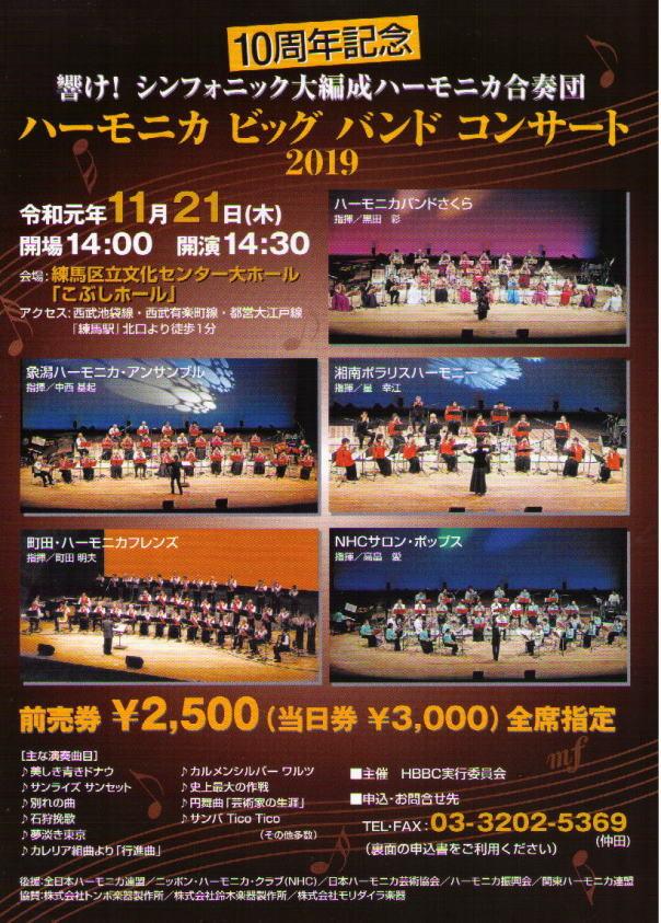 10周年記念ハーモニカ ビッグ バンド コンサート 2019のお知らせ_c0365829_03555897.jpg