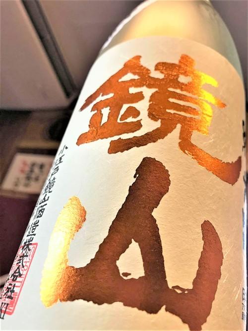 【日本酒】鏡山 香味芳醇 夏の純米生酒 埼玉産さけ武蔵仕込み 限定 30BY🆕_e0173738_1215124.jpg