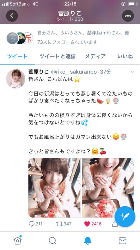 【速報】菅原りこ氏、ご自身のTwitterに『まるで彼氏に撮られたような写真』をついうっかり載せてしまう!_b0136045_22323737.jpg