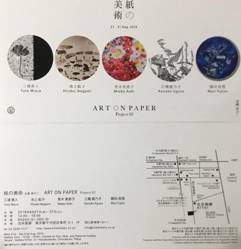 紙の美術展。_c0160745_21034481.jpeg