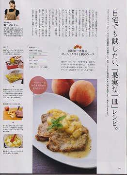 月刊「金澤」8月号に掲載していただきました!_d0377645_21464085.jpg