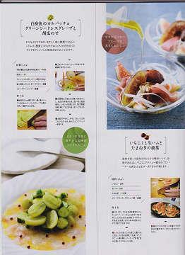 月刊「金澤」8月号に掲載していただきました!_d0377645_21464394.jpg