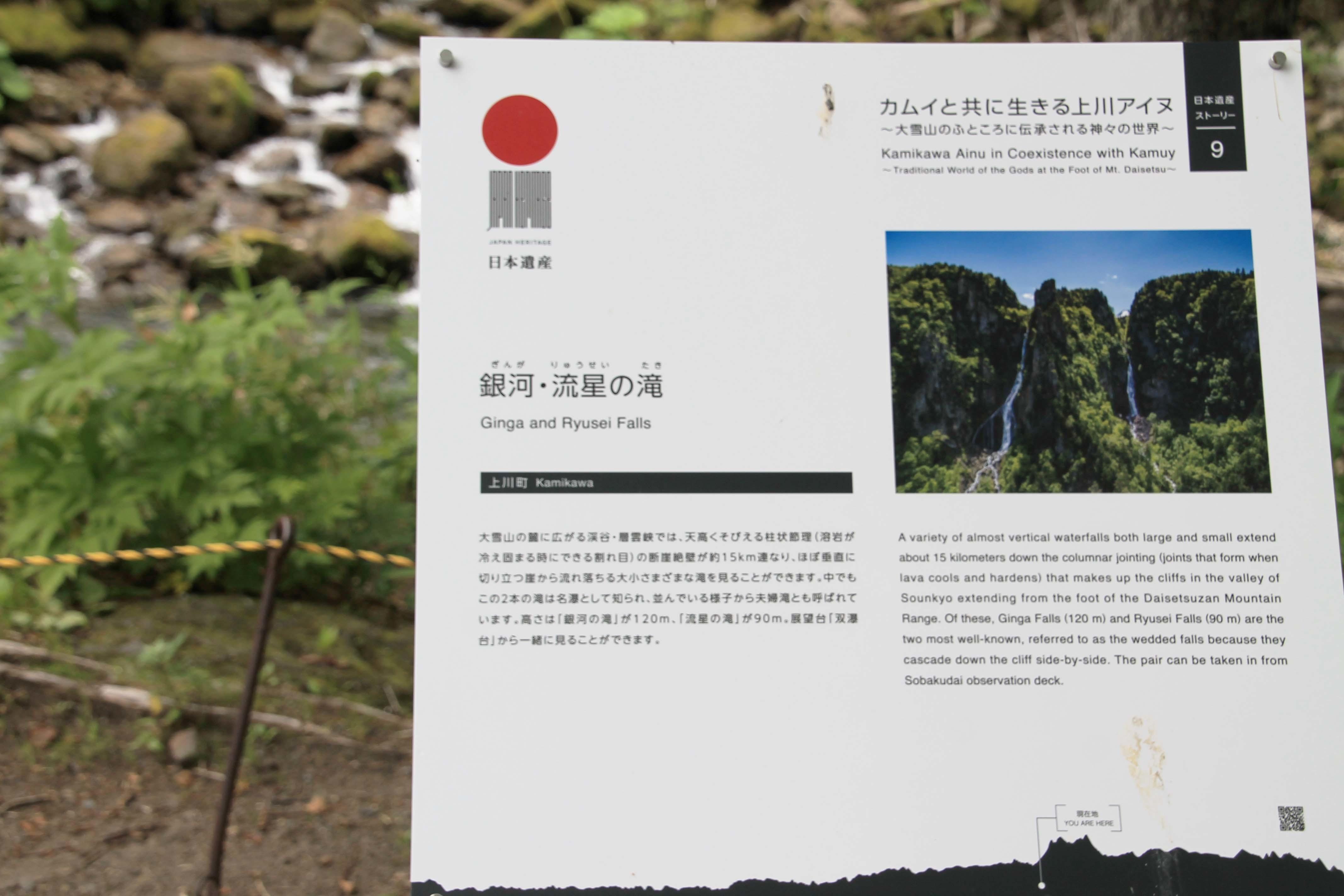 層雲峡 北海道旅日記6_d0377645_22443568.jpg